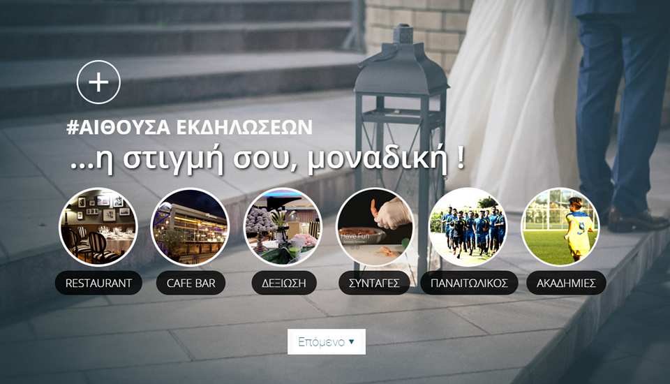 best-web-design-company-in-greece-ONEPLUSDESIGN